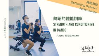 [中][ENG] 舞蹈的體能訓練 Strength and Conditioning in Dance