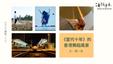[中] 《當代十年》的香港舞蹈風景