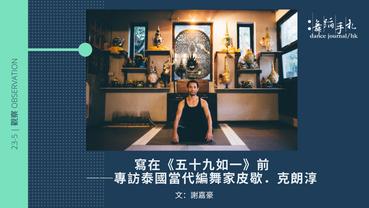 [中] 寫在《五十九如一》前 ── 專訪泰國當代編舞家皮歇.克朗淳