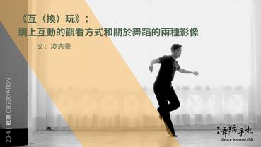 [中] 《互(換)玩》:網上互動的觀看方式和關於舞蹈的兩種影像