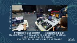[中][ENG] 香港舞蹈團初試5G網絡應用──務求最大化直播優勢