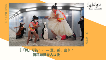 [中] 《「舞」可能!? — 壹、貳、叁 》:舞蹈知識考古以後