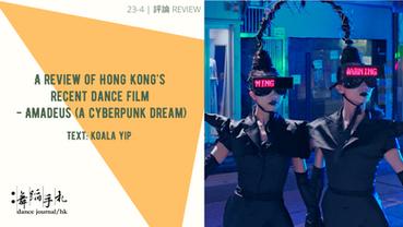 [ENG] A Review of Hong Kong's Recent Dance Film - Amadeus (a cyberpunk dream)