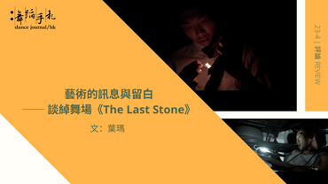 [中] 藝術的訊息與留白—— 談綽舞場 《The Last Stone》