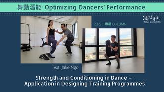 [中][ENG] 舞蹈的體能訓練:訓練計劃的設計及應用