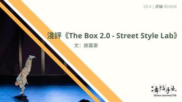 [中] 淺評《The Box 2.0 - Street Style Lab》