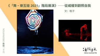 [中] 《「舞・樂互碰 2021」階段展演》——從威權到觀照自我