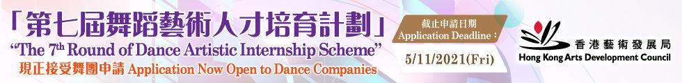 HKADC2109_04_web_980x120_683198_m.jpg