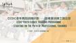 [中][ENG] CCDC青年舞蹈訓練計劃──往專業訓練之路出發