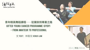 [中][ENG] 青年精英舞蹈課程──從業餘到專業之路 Gifted Young Dancer Programme (GYDP) - From Amateur to Professional