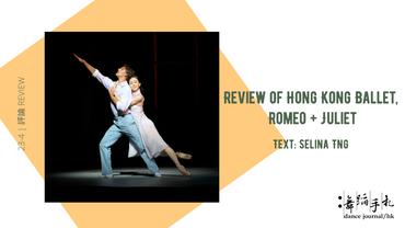 [ENG] Review of Hong Kong Ballet, Romeo + Juliet