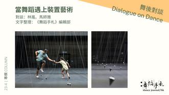 [中] 當舞蹈遇上裝置藝術