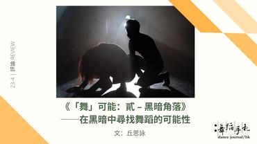 [中] 《「舞」可能:貳 – 黑暗角落》──在黑暗中尋找舞蹈的可能性