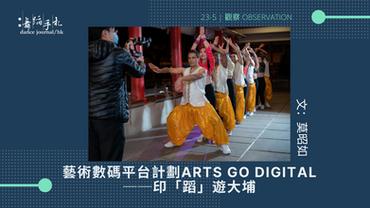 [中] 藝術數碼平台計劃Arts Go Digital──印「蹈」遊大埔