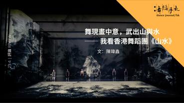 [中] 舞現畫中意,武出山與水── 我看香港舞蹈團《山水》