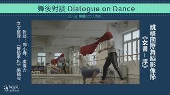 [中] 跳格國際舞蹈影像節《女書 — 序》