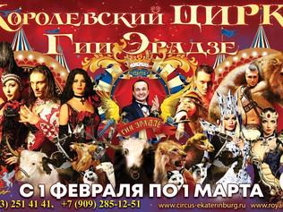 В Екатеринбурге состоялась премьера «Королевского цирка Гии Эрадзе»