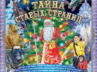 Таисия Корнилова о Новогоднем шоу цирка Никулина