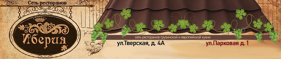 Сайт Иберия меню.jpg