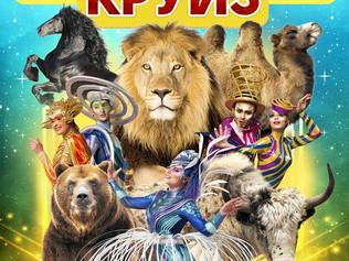 В Нижнем Новгороде покажут новое цирковое шоу «Звездный Круиз»