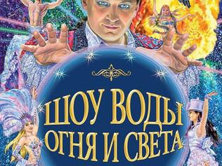 «Шоу воды, огня и света!» покажут на Новый Год в Кирове!