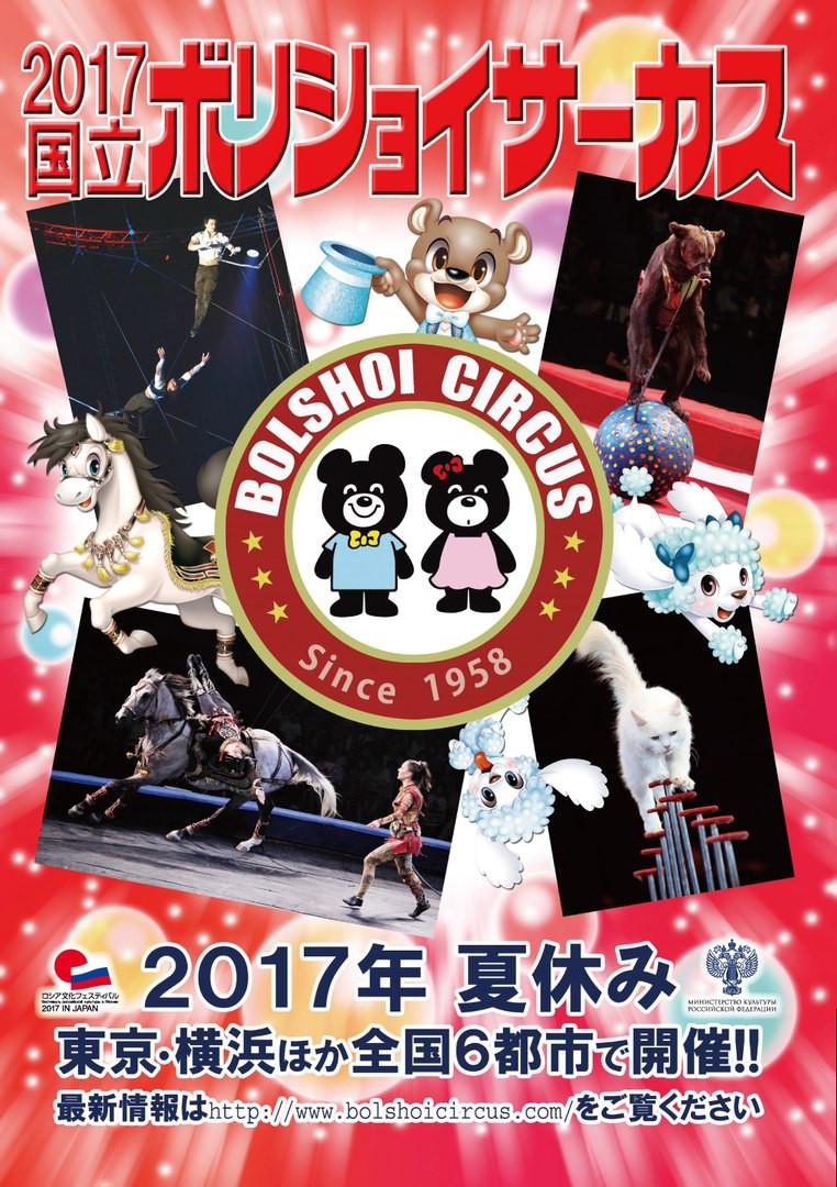 «Русские Сезоны» в Японии: артисты цирка Никулина с гастролями в стране восходящего солнца