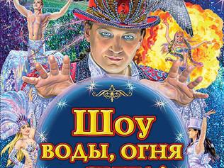 Гимнасты среди Фонтанов и смертельные трюки магов – в Челябинском цирке стартуют гастроли «Шоу Воды,