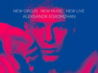 Александр Эгромжан: «сегодня меня вдохновляют цирк и музыка!»