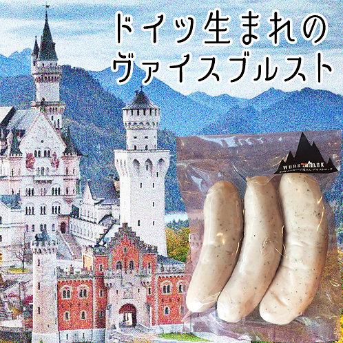 ヴァイスブルストソーセージ(ブルストソーセージ) ×3本入り【冷凍配送】