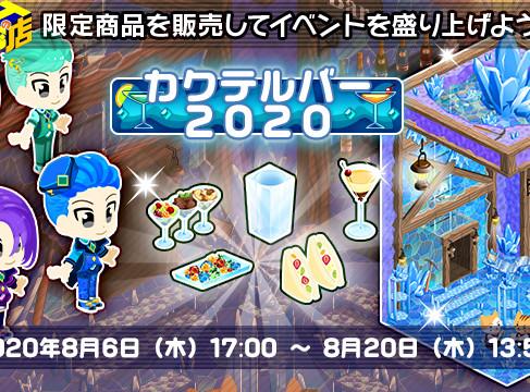 【Tのお店】「カクテルバー2020」イベント開催!