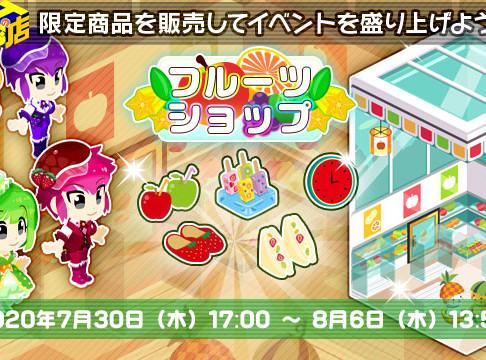 【Tのお店】「フルーツショップ」イベント開催!