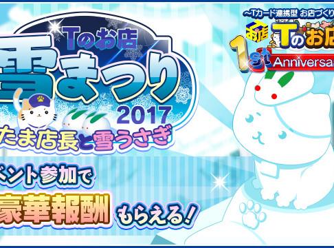 『Tのお店』で前後編イベント開催! 雪まつりを盛り上げて限定アイテムを入手!