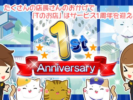 「Tのお店」リリース1周年記念キャンペーン開始! ログインするだけで特別アバタープレゼント!
