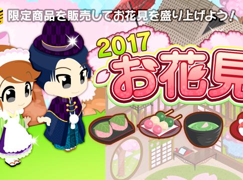 「お花見2017」イベント開催! お花見商品を販売して桜を満開にしよう!