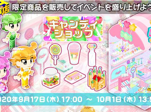 【Tのお店】「キャンディーショップ」イベント開催!