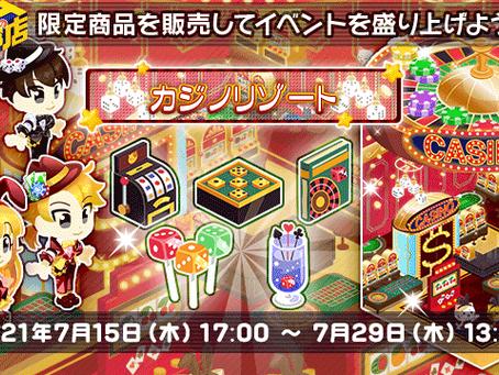 【Tのお店】「カジノリゾート」イベント開催!