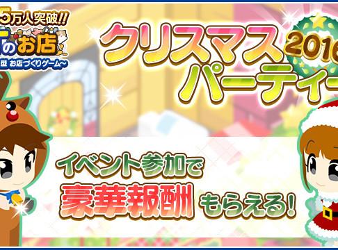 「クリスマスパーティ」イベント開催決定! クリスマス商品を販売して限定アイテムを入手!