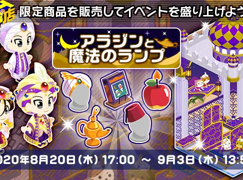 【Tのお店】「アラジンと魔法のランプ」イベント開催!