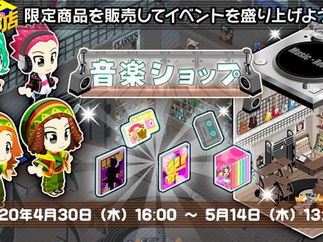 【Tのお店】「音楽ショップ」イベント開催!