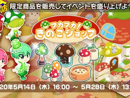 【Tのお店】「フカフカ!きのこショップ」イベント開催!