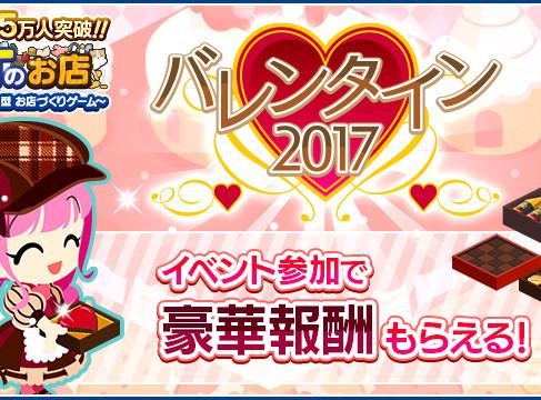 「バレンタイン2017」イベント開催! バレンタインチョコレートを販売して限定アイテムを獲得!