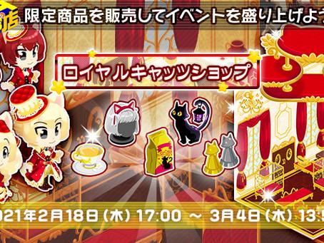 【Tのお店】「ロイヤルキャッツショップ」イベント開催!