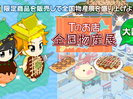 「全国物産展~大阪編~」イベント開催! 地方の特産品を販売して限定アイテムを獲得!