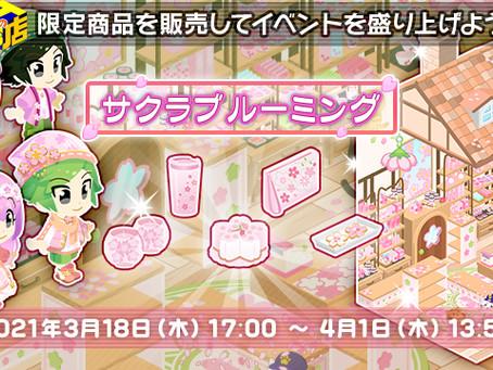 【Tのお店】「サクラブルーミング」イベント開催!