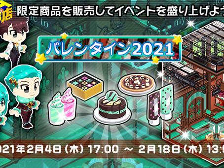 【Tのお店】「バレンタイン2021」イベント開催!
