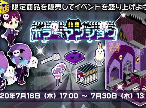 【Tのお店】「ホラーマンション」イベント開催!