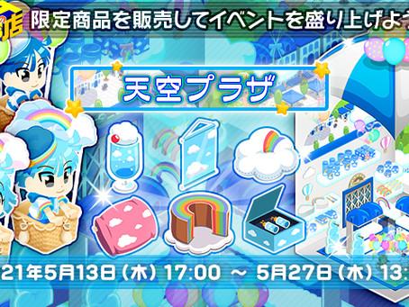 【Tのお店】「天空プラザ」イベント開催!