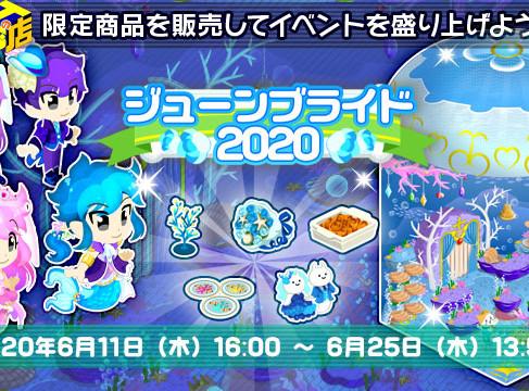 【Tのお店】「ジューンブライド2020」イベント開催!