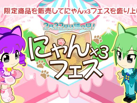 2月22日はねこの日! 「にゃん×3フェスティバル」イベント開催!