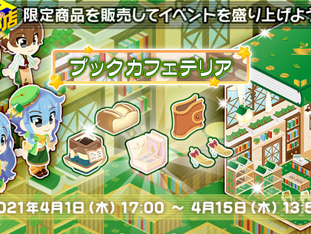 【Tのお店】「ブックカフェテリア」イベント開催!